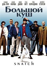 Большой куш / Snatch / 2000 / 5 x ПМ, 2 x ПД, АП (Сербин, Пучков, Гаврилов, Живов, Рябов), СТ / Blu-ray Remux (1080p) :: Кинозал.ТВ