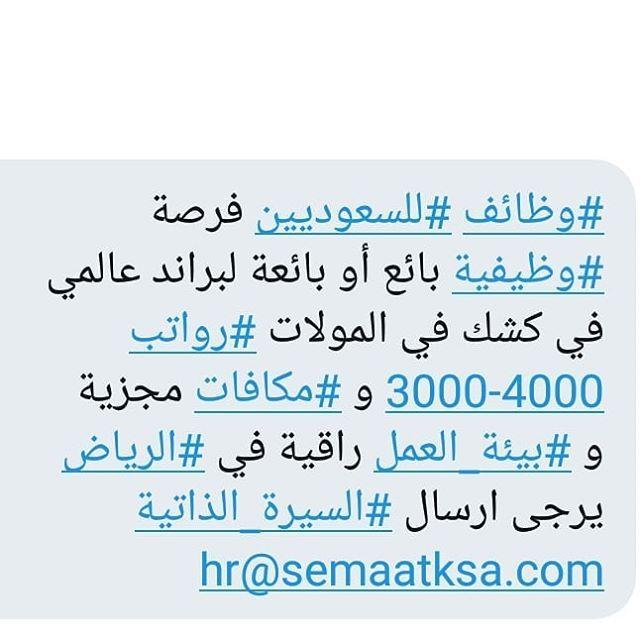 وظائف للسعوديين فرصة وظيفية بائع أو بائعة لبراند عالمي في كشك في المولات رواتب 3000 4000 و مكافات مجزية و بيئة العمل راقية في ال Math E 9 Math Equations