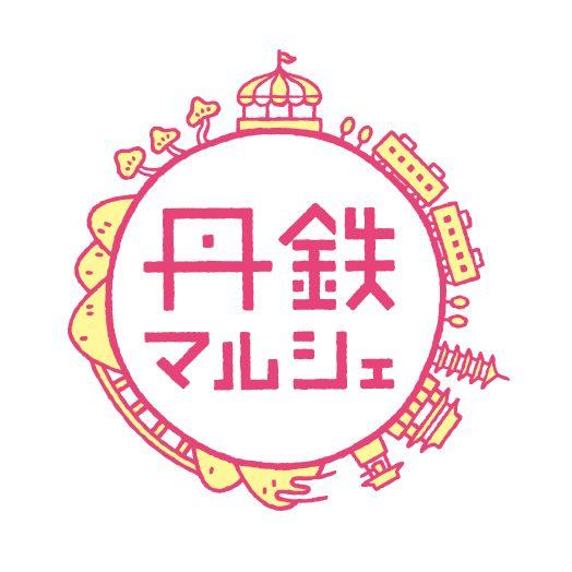 丹鉄マルシェ ロゴ