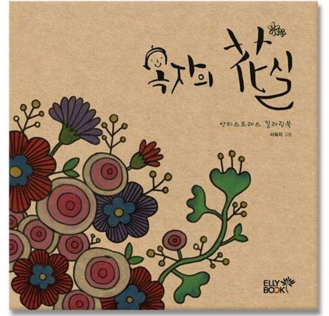 154 best Korea Coloring Book For Adult Graffiti Painting Drawing ...