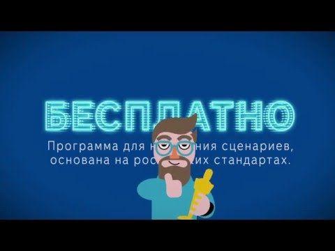КИТ Сценарист - бесплатная программа для написания сценариев