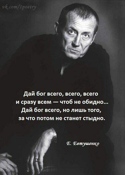 Е. ЕВТУШЕНКО