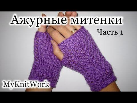 Вязание спицами. Вяжем ажурные митенки. Knitting fishnet fingerless gloves. Часть 1. - YouTube