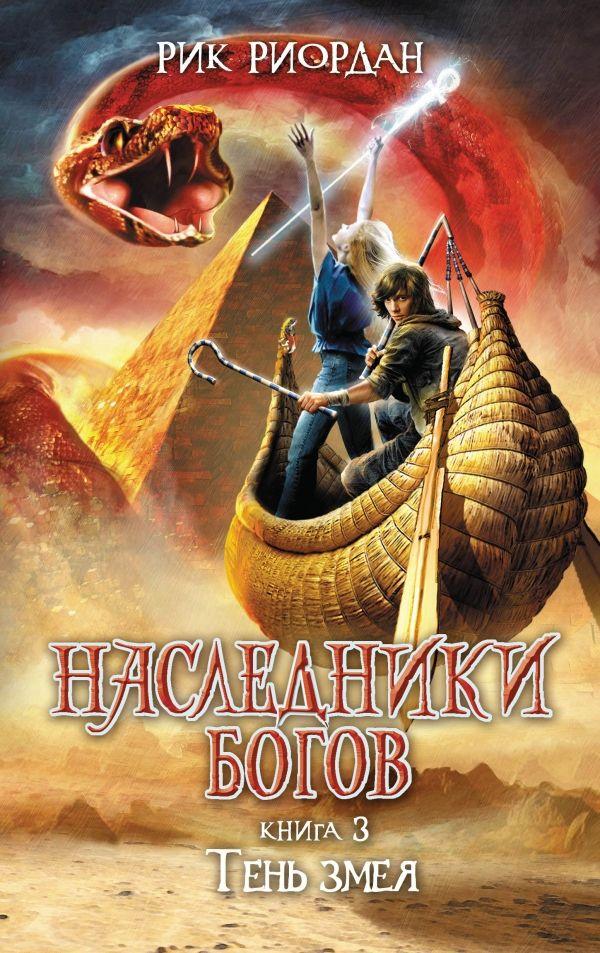 Книга дня: Наследники Богов. Книга 3. Тень змея Автор: Рик Риордан  Оказывается, чтобы победить змея Апопа, нужно провести особый магический ритуал с его тенью. И после того, как она будет полностью уничтожена, Апоп навсегда исчезнет с лица земли. Но этот обряд чрезвычайно опасен и требует от выполняющего его мага колоссальных сил. Одним словом, если что-то пойдет не так, мы с Сейди погибнем. Впрочем, маленький шанс все же есть.
