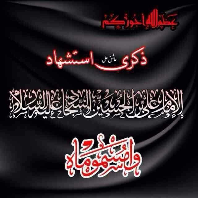 استشهاد الإمام زين العابدين عليه السلام Arabic Calligraphy Neon Signs Bravest Warriors