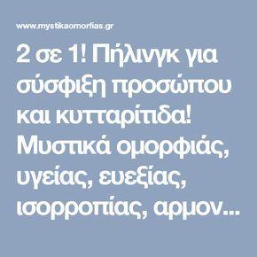 2 σε 1! Πήλινγκ για σύσφιξη προσώπου και κυτταρίτιδα! Μυστικά oμορφιάς, υγείας, ευεξίας, ισορροπίας, αρμονίας, Βότανα, μυστικά βότανα, www.mystikavotana.gr, Αιθέρια Έλαια, Λάδια ομορφιάς, σέρουμ σαλιγκαριού, λάδι στρουθοκαμήλου, ελιξίριο σαλιγκαριού, πως θα φτιάξεις τις μεγαλύτερες βλεφαρίδες, συνταγές : www.mystikaomorfias.gr, GoWebShop Platform