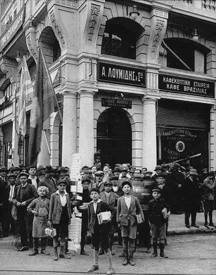 Θεσσαλονίκη ό πρώτος καφές Λουμιδης 1936