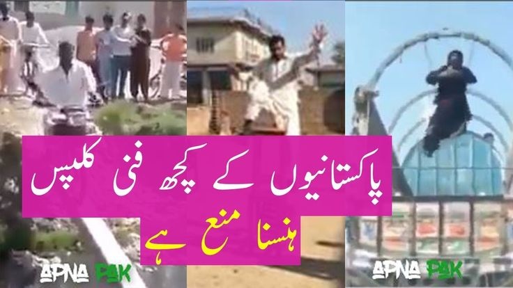 pakistan funny videos, pakistani comedy video, amezing funny video, paki...