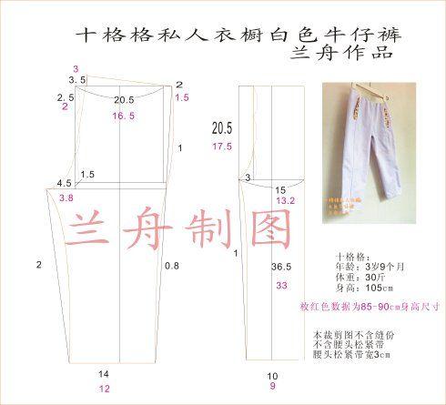 兰舟作品——十格格私人衣橱前移缝牛仔裤附裁剪图