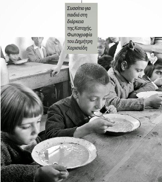 Το νέο νηπιαγωγείο που ονειρεύομαι : Διατροφή στην Κατοχή