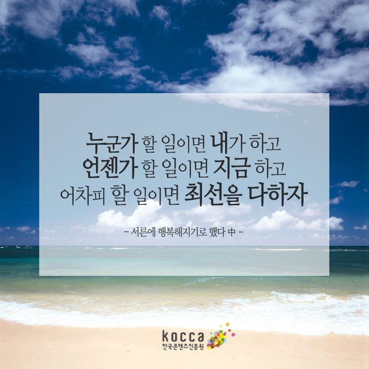 http://koreancontent.kr/ 누군가 할 일이면 내가 하고 언젠가 할 일이면 지금 하고 어차피 할 일이면 최선을 다하자. ▶한국콘텐츠진흥원 ▶KOCCA ▶Korean Content ▶KoreanContent ▶KORMORE