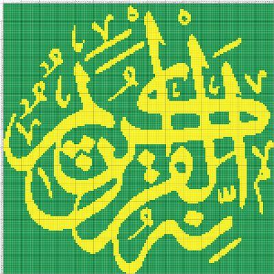 Gambar Pola Kristik Kaligrafi Islami