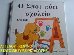 ΑΓΓΕΛΟΥ - ΚΕΝΤΡΟ ΕΞΑΤΟΜΙΚΕΥΜΕΝΗΣ ΑΓΩΓΗΣ: Βιβλιοπαρουσίαση: Ο Σποτ πάει σχολείο
