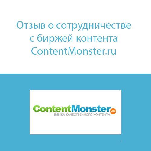 Отзыв о сотрудничестве с биржей контента #ContentMonster.ru #copywriting - http://gruz0.ru/otzyv-o-sotrudnichestve-s-contentmonster-ru/
