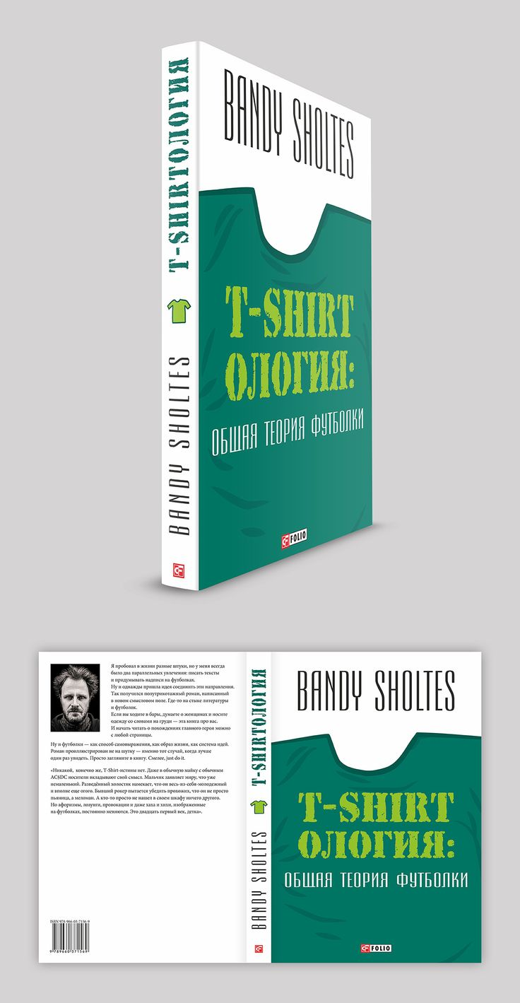 """book cover - Bandy Sholtes """"T-SHIRTология"""""""