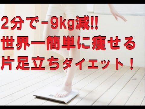 【2分で-9kg減】世界一簡単に痩せる方法!「片足立ち」ダイエットのやり方(まとめ)! - YouTube
