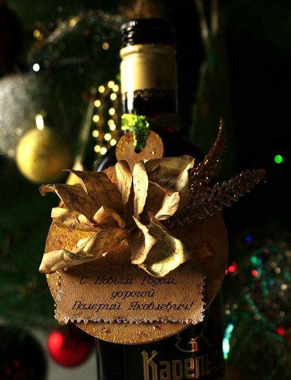 декор бутылки, новогодний  подарок, подарки своими руками, цветок, винтаж, именной  подарок, заготовка, скрап