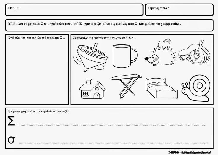 The new kindergarten dreaming: Worksheets with the alphabet