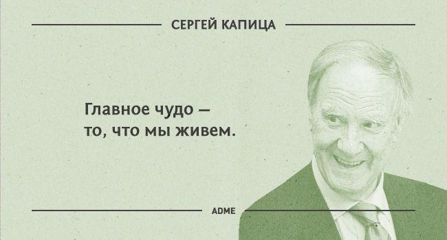 20гениальных цитат Сергея Капицы