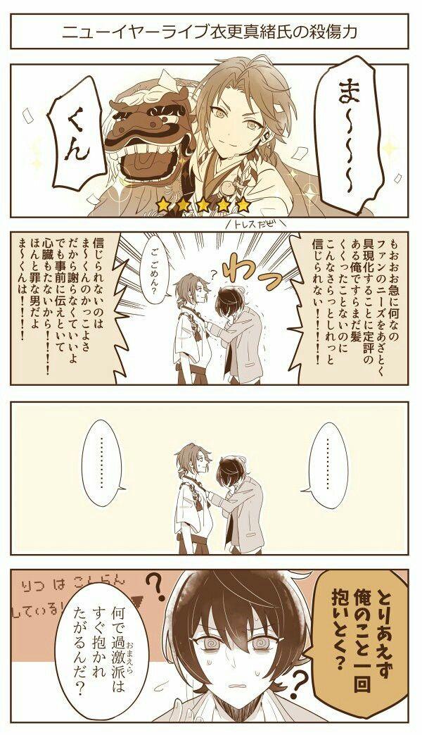 あんスタ ま〜くん