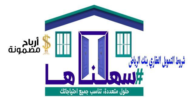 شروط التمويل العقاري بنك الرياض والوثائق المطلوبة للحصول عليه Logos Gaming Logos