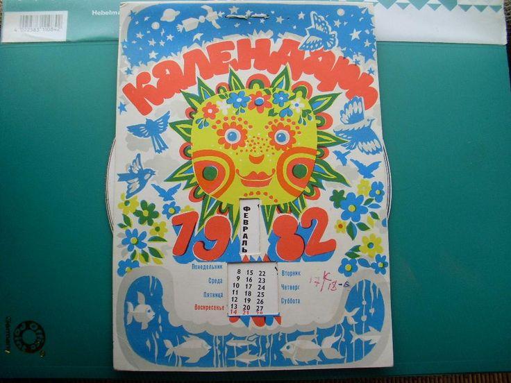 Плакат Солнце, 1982. Детство СССР - http://samoe-vazhnoe.blogspot.ru/