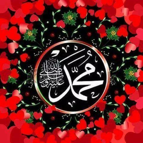 muhammad salla alllah ealayh wasallam..محمد صل الله عليه و سلم.. MOHAMED PEACE BE UPON HIM .