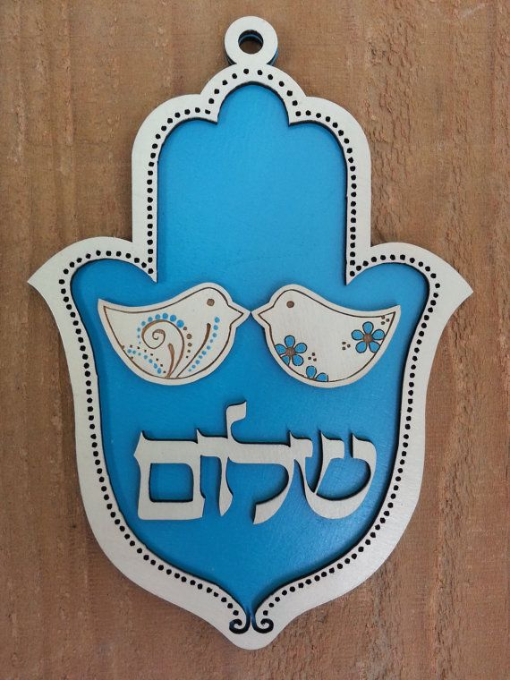 Hey, I found this really awesome Etsy listing at https://www.etsy.com/listing/172480233/blue-love-birds-peace-dove-hamsa-with