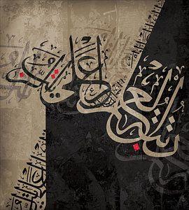 Shahnawaz Painting - Contemporary Islamic Art 20 by Shah Nawaz