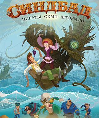 Синдбад. Пираты семи штормов (27.10.2016) http://www.yourussian.ru/162841/синдбад-пираты-семи-штормов-27-10-2016/   Не самый удачливый пират в поисках сокровищ и приключений, но только Синдбад выходит из любой передряги весело и самоуверенно. За последний год Синдбаду с верной командой не подвернулось захватить новый корабль, однако, как только старик Антиох показал ему карту где спрятаны бессмертные сокровища, судьба снова стала благосклонна к Синдбаду. Он сразу же согласился плыть на…
