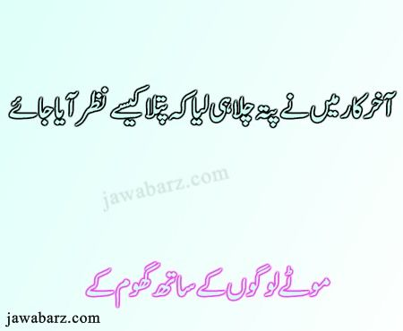Funny Urdu Quote Urdu Jokes Urdu Funny Quotes Funny Health Quotes Inspirational Quotes In Urdu