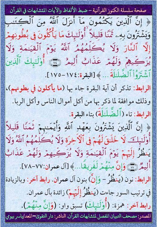 Pin By Essam Sayed Mohamed On من الكنوز القرانيه Math Bullet Journal Quran