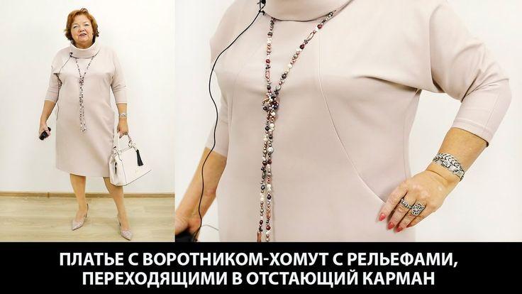 Платье с воротником хомут и рельефами переходящими в отстающий карман Мо...