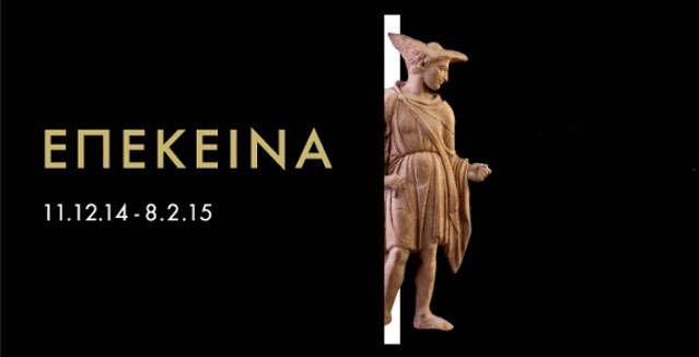Επέκεινα:Μια έκθεση για το θάνατο και τη μεταθανάτια ζωή στην αρχαία Ελλάδα. #exhibition #greek #ancient #world #death #life #culture #art