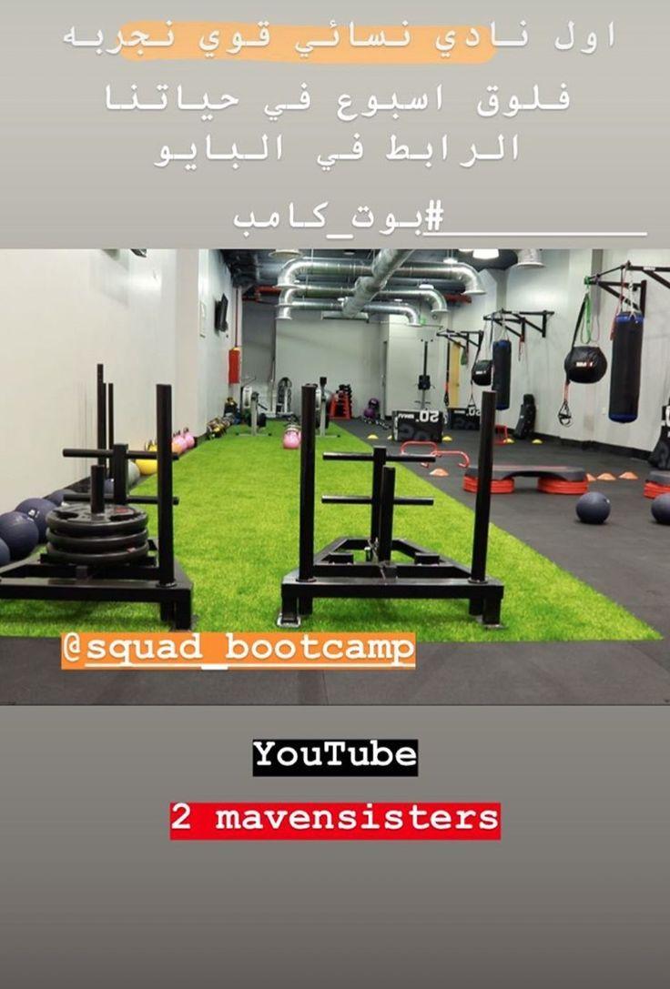 فلوق اسبوع في حياتنا بوت كامب الرياض تجهيزات رمضان Weekly Vlog Youtube Bootcamp Gym Equipment Gym
