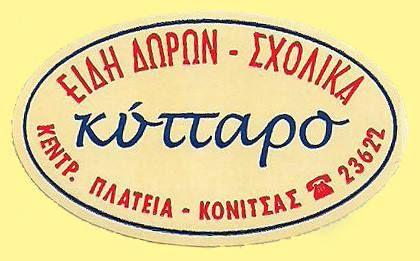 "Our Partner: Gift Shop ""KYTTARO"", in Konitsa."