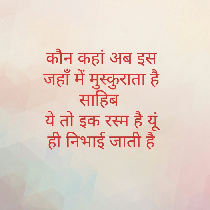 Best Ignore Quotes In Hindi: Best 25+ Hindi Love Quotes Ideas On Pinterest