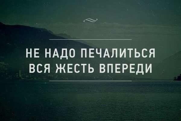 Russian. Translation: No need to worry, your whole life is ahead of you.