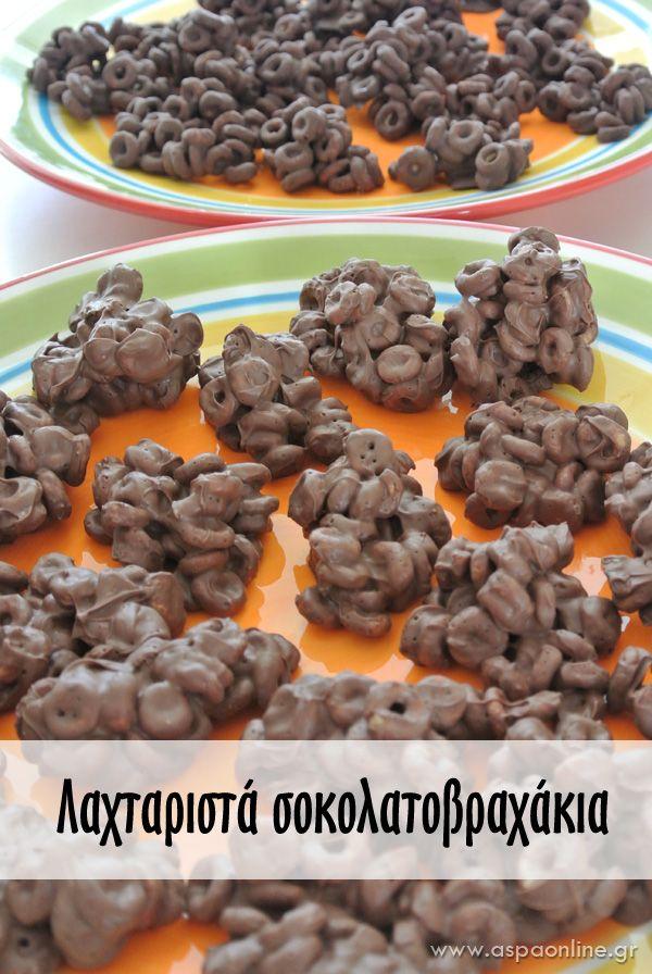 Λαχταριστά σοκολατοβραχάκια με δύο μόνο υλικά - Aspa Online