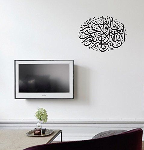 Quran Surah 3 Removable Islamic Muslim Culture Arabic Calligraphy Islam Vinyl Wall Decals * Find out more about the great product at the image link.