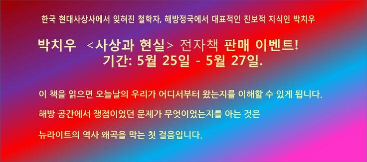 한국 현대사상사에서 잊혀진 대표적 진보 지식인 박치우의 [사상과 현실] 곧 출간! 많은 관심 바랍니다. 락 없는 전자책 직판 이벤트 예정.