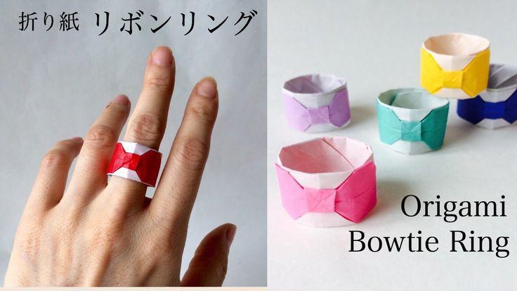 折り紙 リボンリング  Origami Bowtie Ring                              …