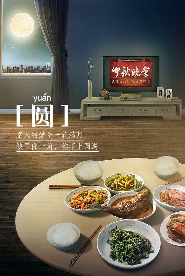 CHINA ASSET MANGEMENT:Mid-autumn Festival AD on Behance