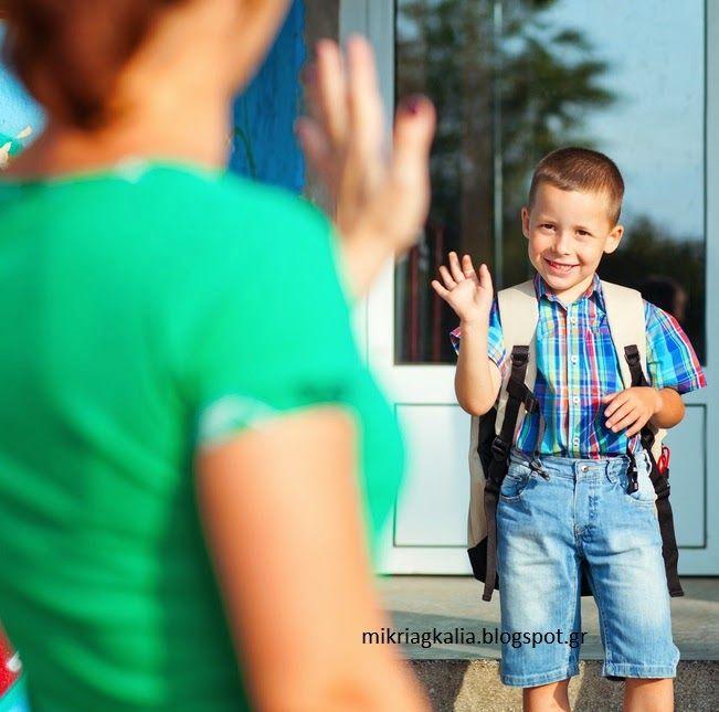 Μικρή Αγκαλιά: Τρόποι να αποχωριστείτε το παιδί σας ΧΩΡΙΣ κλάματα...