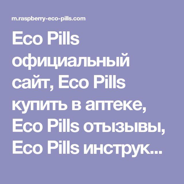 Eco Pills официальный сайт, Eco Pills купить в аптеке, Eco Pills отызывы, Eco Pills инструкция