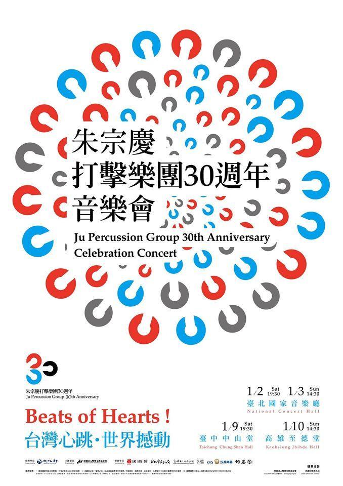 https://flic.kr/p/Cpn1fT | 朱宗慶打擊樂團30週年音樂會