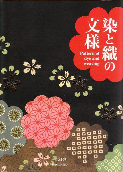 kimono & the colours of japan / pattern of dye & weaving / gomineko books