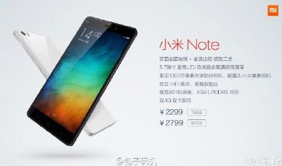 Millet Note Flagship Version Appears: With Double-Sided Metal Frame Curved Glass