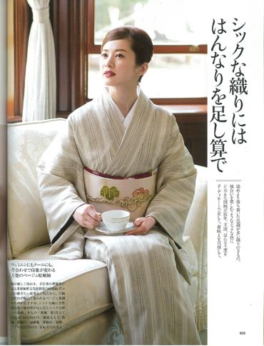 きものサロン 2016年秋冬号 掲載メディア紹介 銀座もとじ