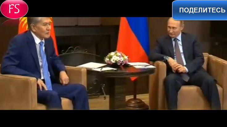 Путин и Атамбаев обсудили экономику и ЕАЭС Видео- https://youtu.be/TIoVLApa-z4 #Путин_Видео_Планеты #Путин